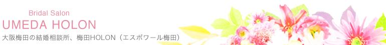 大阪梅田の結婚相談梅田HOLON(エスポワール梅田)